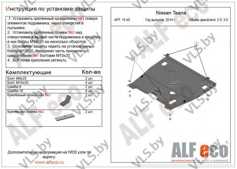 Защита картера и КПП INFINITI JX 35 с 2013-.. металлическая