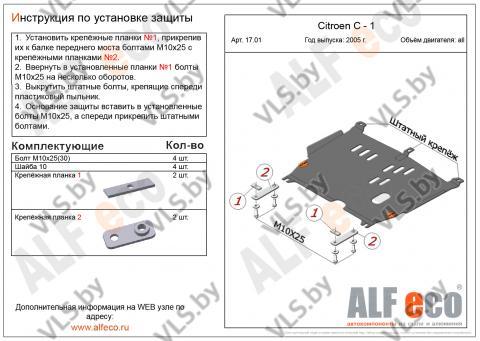Защита картера и КПП CITROEN С1 с 2005 -.. металлическая
