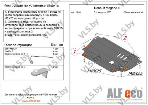 Защита двигателя и КПП RENAULT Megane 2 с 2003 - 2008 металлическая