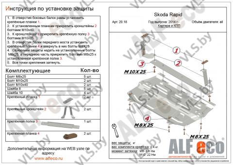 Защита двигателя и КПП VOLKSWAGEN POLO 4 с 2005-2009  металлическая