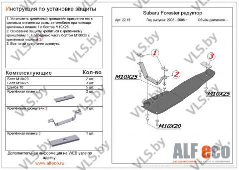 Защита редуктора SUBARU Forester 2 с 2002-.., 2008 -.. металлическая
