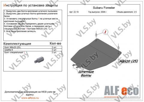 Защита двигателя SUBARU Exiga с 2008-2012 металлическая