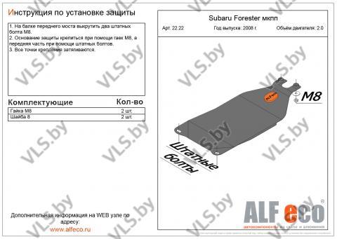 Защита МКПП SUBARU Forester 3 с 2008-2012 металлическая
