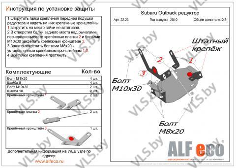Защита редуктора SUBARU Outback с 2010-... металлическая