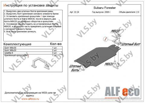 Защита АКПП  SUBARU Forester 3 с 2008-2012 металлическая