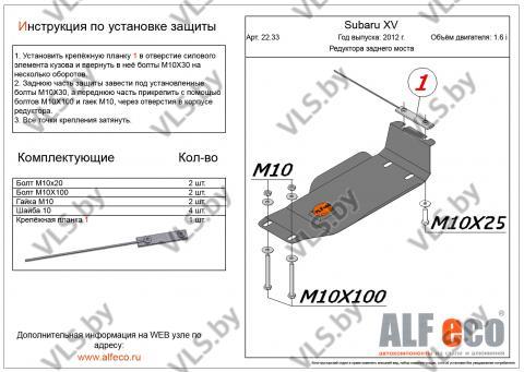 Защита редуктора заднего моста SUBARU XV с 2012 -... металлическая