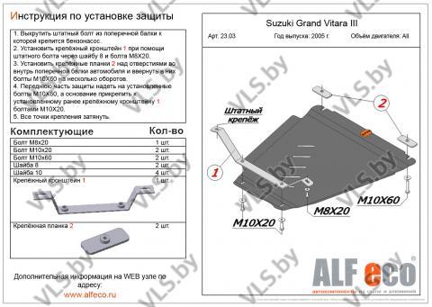 Защита раздатки SUZUKI Grand Vitara 3 c 2005 -.. металлическая