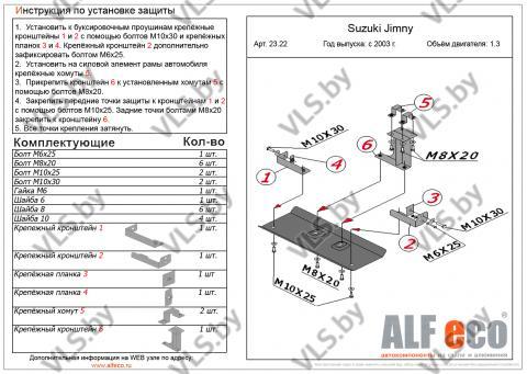 Защита рулевых тяг SUZUKI Jimny с 2003 -.. металлическая