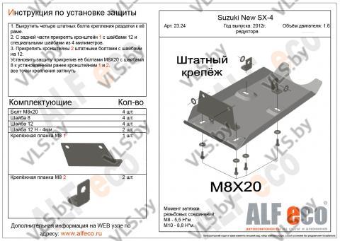 Защита редуктора заднего моста SUZUKI NEW SX - 4 с 2013-.. металлическая