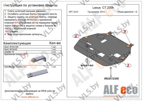 Защита картера двигателя и КПП Lexus CT200h с 2011-.. металлическая