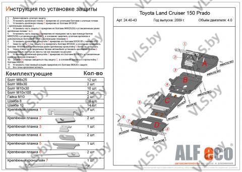 Защита КПП Lexus GX460 с 2009-.. металлическая
