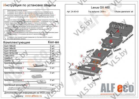Защита раздатки Lexus GХ460 c 2009-.. металлическая