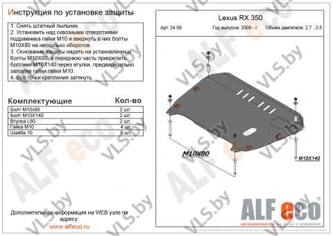 Защита картера двигателя Lexus RX 350, RX270 с 2008-.. металлическая