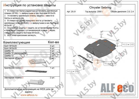Защита картера и КПП CHRYSLER SEBRING с 2001-2006 металлическая