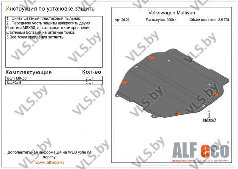 Защита двигателя и КПП VOLKSWAGEN TRANSPORTER T5 c 2003 -..  металлическая