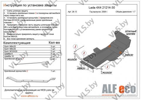Металлическая защита двигателя и КПП Vaz 21214-30 (евро3) 2008- 1,7, пр-во РФ