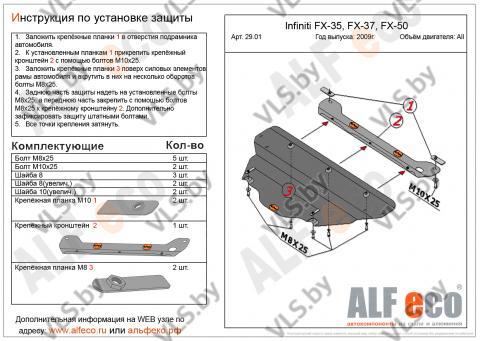 Защита картера INFINITI FX 35 с 2009- металлическая