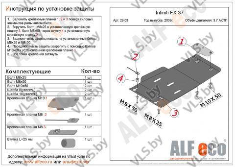 Защита АКПП INFINITI FX 37 c 2009-.. металлическая