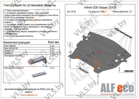 Защита картера INFINITI EX25 с 2010-.. металлическая