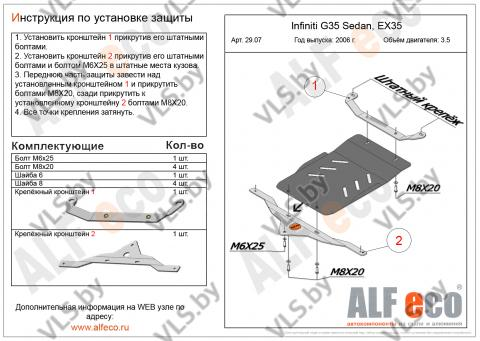 Защита АКПП INFINITI G35 с 2006-.. (седан) металлическая