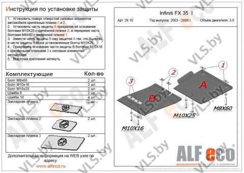 Защита АКПП INFINITI FX35 (2 части) с 2003-2008 металлическая