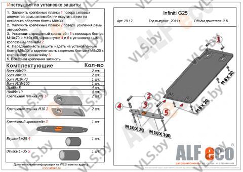 Защита АКПП INFINITI G25 с 2011-.. (седан) металлическая