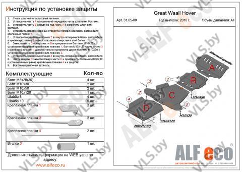 Защита картера GREAT WALL HOVER H3/H5 с 2006-.., 2010-.. (объем 2,4, бензин) металлическая