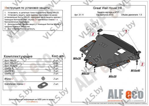 Металлическая защита картера и КПП Great Wall Hover H6 с 2013-..