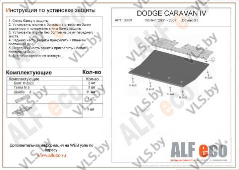 Защита картера и КПП Dodge Caravan 3 с 2001-2007 металлическая