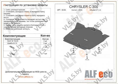 Защита картера CHRYSLER 300C с 2004 - 2010 металлическая