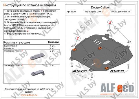 Защита картера и КПП Dodge Caliber с 2006 - 2011 металлическая