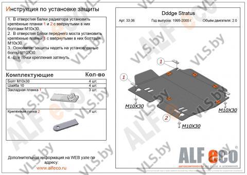 Защита картера и КПП Dodge Stratus с 1995 - 2001 металлическая