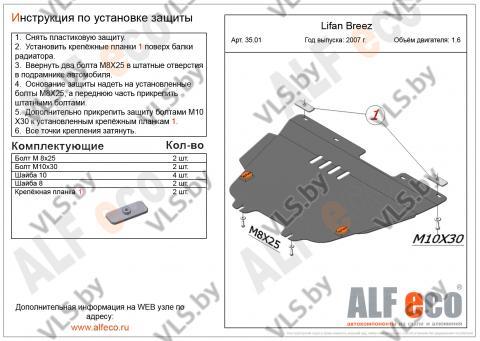 Защита картера двигателя и КПП LIFAN Breez с 2007 - .. металлическая
