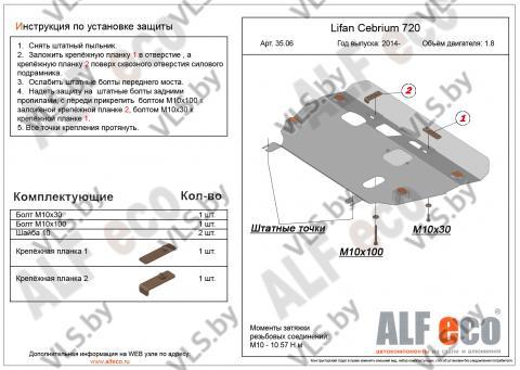 Защита картера двигателя и КПП LIFAN Cebrium с 2014- .. металлическая
