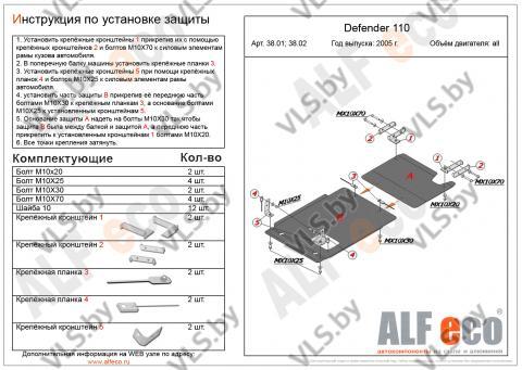 Защита КПП Land Rover Defender 90, 110 с 2004 -.., 2011 -.. металлическая