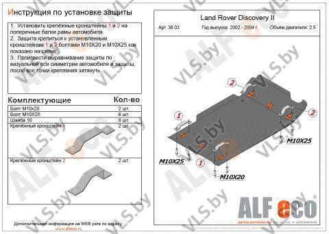 Защита КПП и раздатки Land Rover Discovery 2 с 2002-2004 металлическая