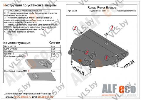 Защита КПП и раздатки Land Rover Range Rover Evoque с 2011- .. металлическая