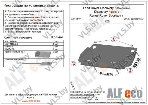 Защита КПП Land Rover Discovery 3 с 2004-2009 металлическая