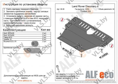 Защита рулевых тяг Land Rover Discovery 4 с 2009- .. металлическая