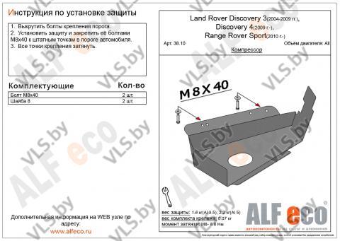 Защита компрессора Land Rover Discovery 3 с 2004-2009 металлическая
