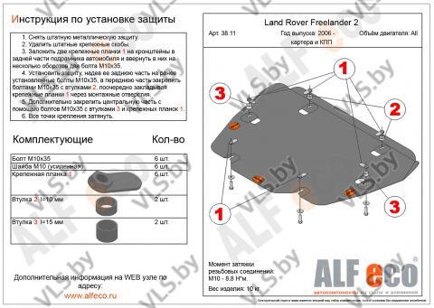 Защита картера двигателя и КПП Land Rover Freelander 2 с 2006-.. металлическая
