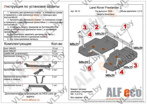 Защита топливного бака Land Rover Freelander 2 (2 части) с 2006-.. металлическая