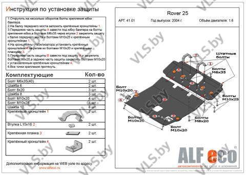 Защита двигателя и КПП Rover 25 с 1999-2005 металлическая