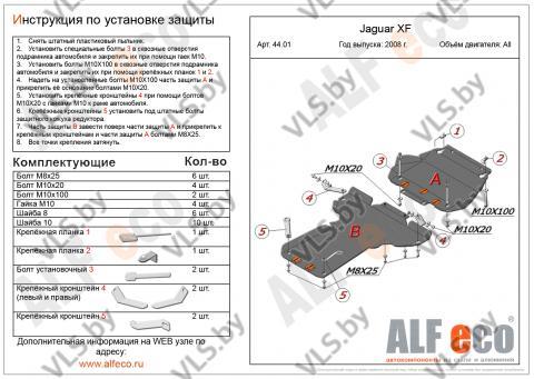Защита картера и КПП JAGUAR XF ( 2части) с 2008-.. металлическая