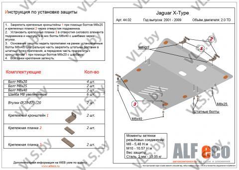 Защита картера и МКПП JAGUAR X-Type с 2001-2009 металлическая