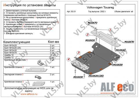 Защита двигателя Porsche Cayenne с 2002-2010-... металлическая
