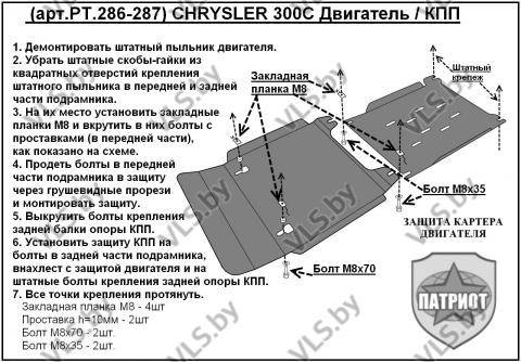 Защита КПП CHRYSLER 300C  металлическая