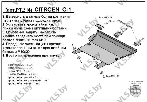 Защита двигателя и КПП CITROEN C1 с 2009-…   металлическая